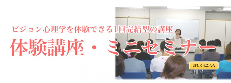 体験講座・ミニセミナー